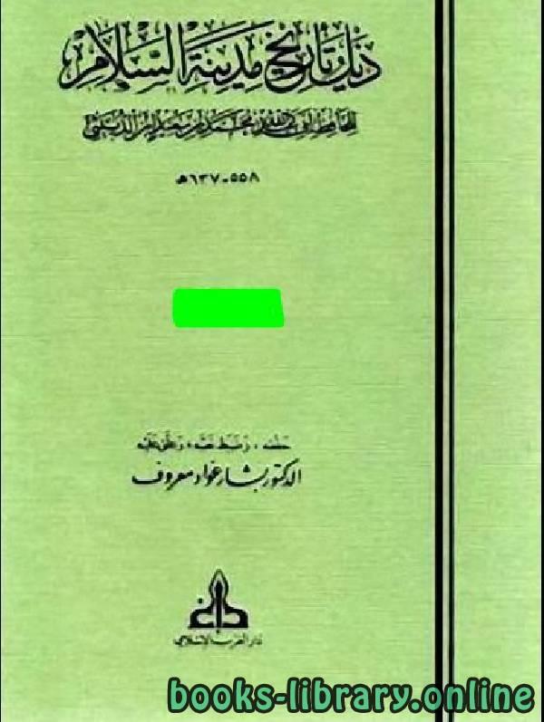 ❞ كتاب ذيل تاريخ بغداد ج4 ❝  ⏤ عبد اللّه محمد بن سعيد ابن الدّبيثي