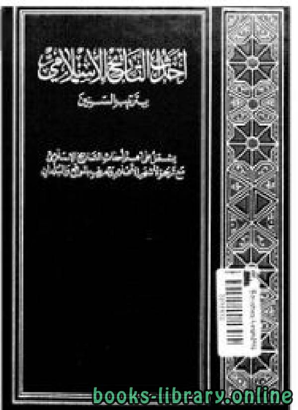 ❞ كتاب احداث التاريخ الاسلامي بترتيب السنين ج1 ❝  ⏤ عبد السلام الترمانيني