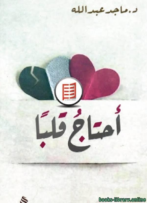 ❞ كتاب احتاج قلبا ❝  ⏤ ماجد عبدالله