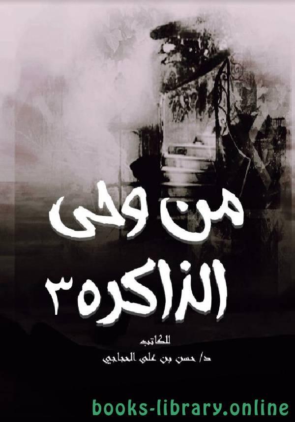 ❞ كتاب من وحي الذاكرة ج3 ❝  ⏤ د.حسن بن علي الحجاجي