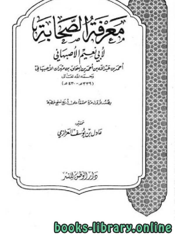 ❞ كتاب معرفة الصحابة (أبو نعيم) ❝  ⏤ أحمد بن عبد الله أبو نعيم الأصبهاني