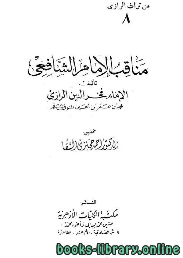 ❞ كتاب مناقب الإمام الشافعي (الرازي) ❝  ⏤ فخر الدين الرازي