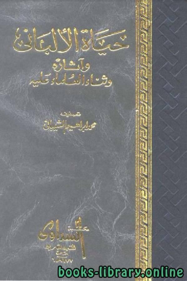 ❞ كتاب حياة الألباني وآثاره وثناء العلماء عليه ❝  ⏤ محمد بن الحسن الشيبانى