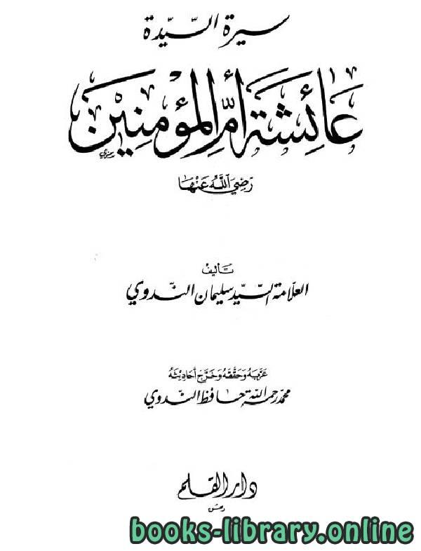❞ كتاب سيرة السيدة عائشة أم المؤمنين رضى الله عنها ❝  ⏤ سيد سليمان الندوي