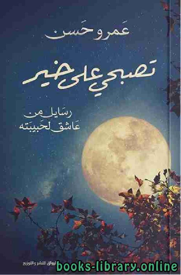 ❞ ديوان تصبحي علي خير  ❝  ⏤ عمرو حسن