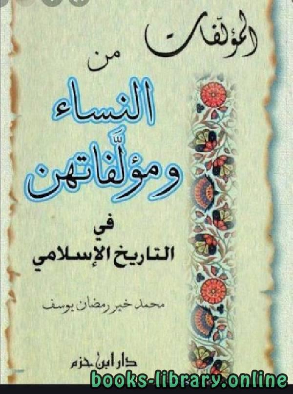 ❞ كتاب المؤلفات من النساء ومؤلفاتهن في التاريخ الإسلامي ❝  ⏤ محمد خير رمضان يوسف