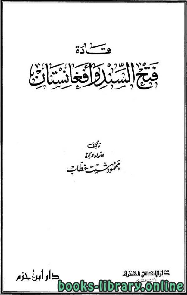 ❞ كتاب قادة فتح السند وأفغانستان ❝  ⏤ محممود شيت خطاب