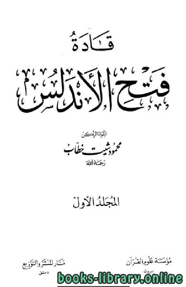 ❞ كتاب قادة فتح الأندلس الجزء الأول ❝  ⏤ محممود شيت خطاب