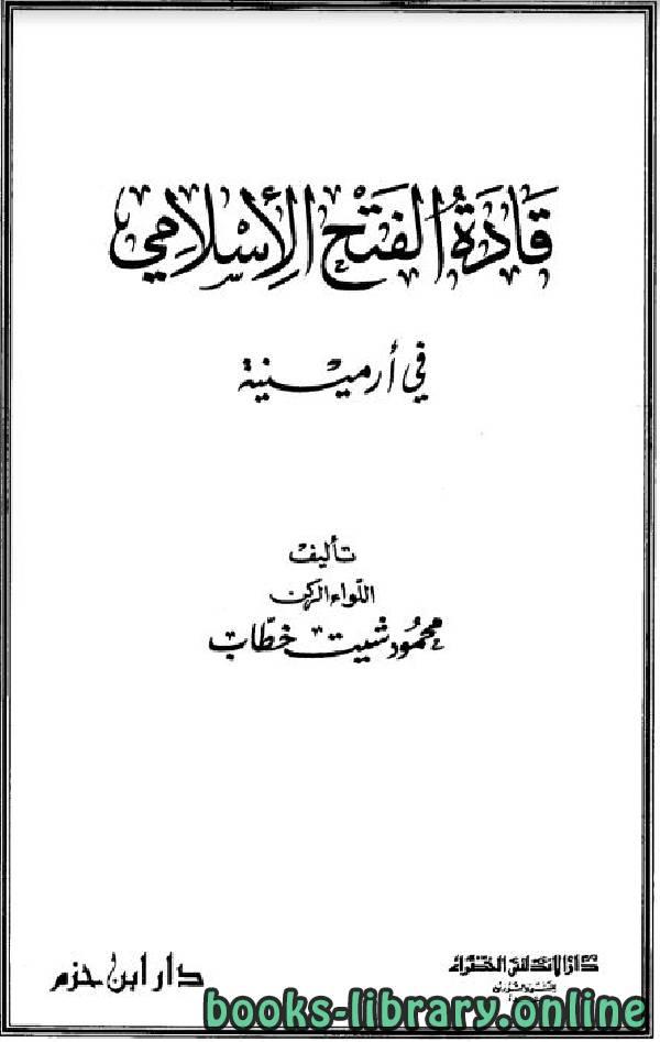 ❞ كتاب قادة الفتح الإسلامي في أرمينية ❝  ⏤ محممود شيت خطاب