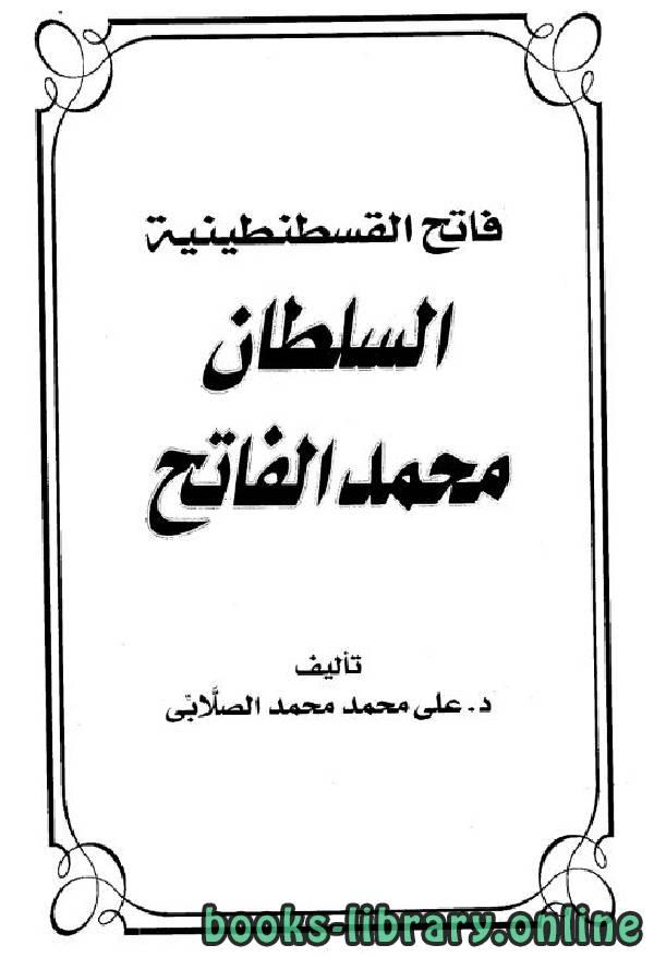 ❞ كتاب فاتح القسطنطينية السلطان محمد الفاتح ❝  ⏤ علي محمد محمد الصلابي