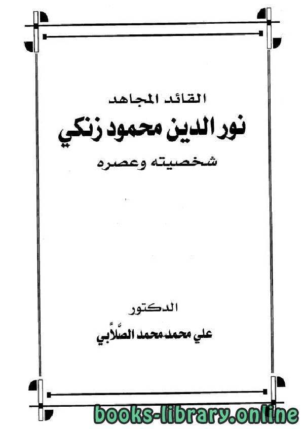 القائد المجاهد نور الدين محمود زنكي شخصيته وعصره