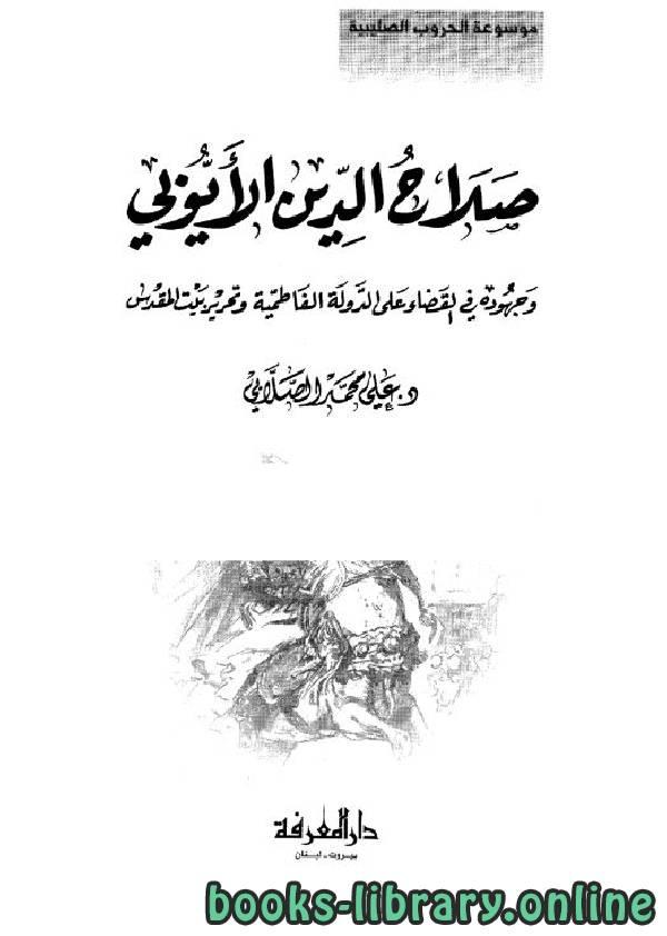 صلاح الدين الأيوبي وجهوده في القضاء على الدولة الفاطمية وتحرير بيت المقدس