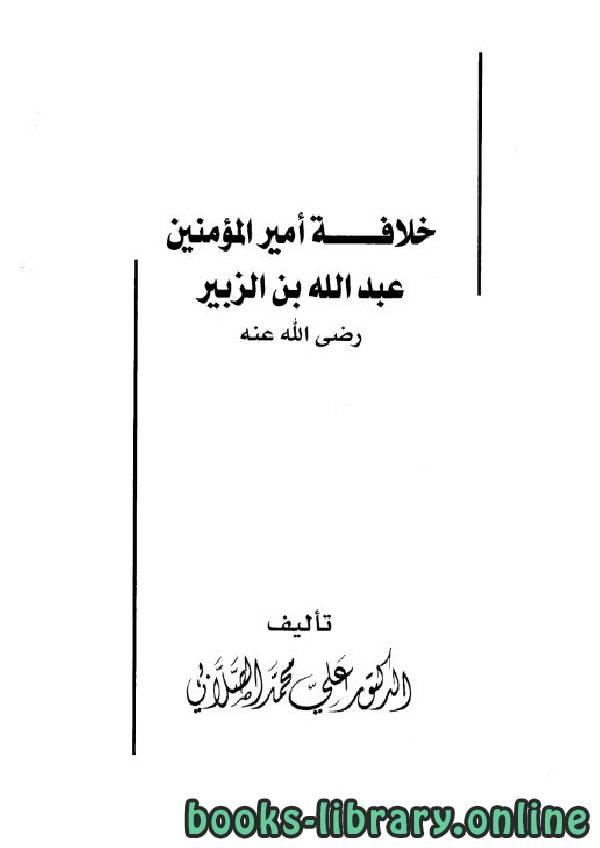 خلافة أمير المؤمنين عبدالله بن الزبير رضى الله عنه