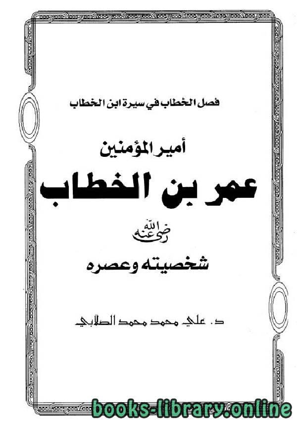 فصل الخطاب في سيرة ابن الخطاب أمير المؤمنين عمر بن الخطاب شخصيته وعصره