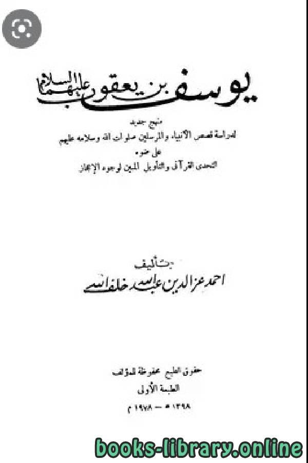 ❞ كتاب يوسف بن يعقوب عليهما السلام ❝  ⏤ أحمد عز الدين عبد الله خلف الله