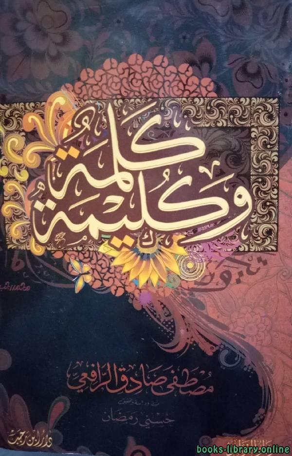 ❞ كتاب كلمة وكليمة ❝  ⏤ مصطفى صادق الرفاعى