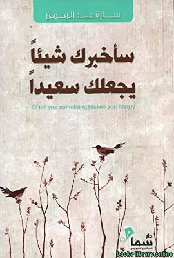 ❞ كتاب سأخبرك شيئا يجعلك سعيدا ❝  ⏤ سارة عبدالرحمن