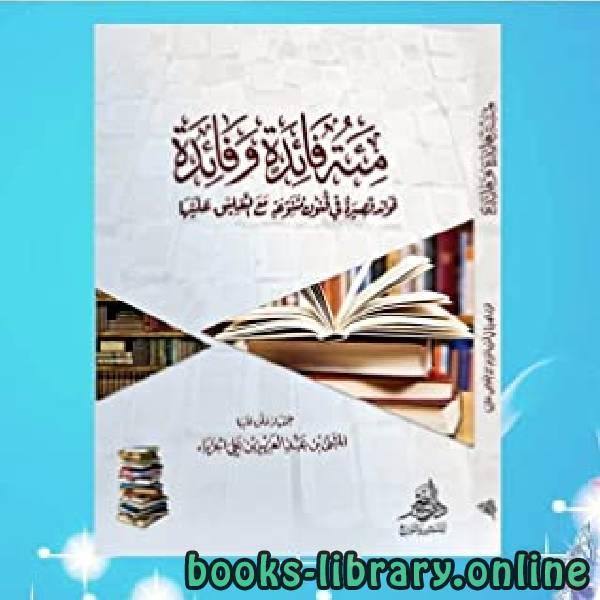 ❞ كتاب مئة فائدة وفائدة ❝  ⏤ المثنى عبد العزيز الجرباء