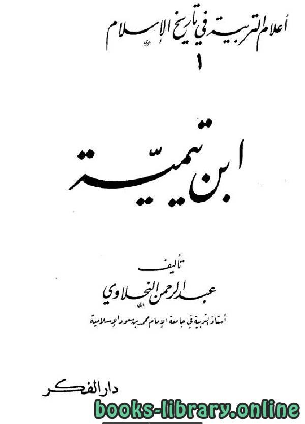 ❞ كتاب إعلام التربية في تاريخ الإسلام ❝  ⏤ عبد الرحمن النحلاوي