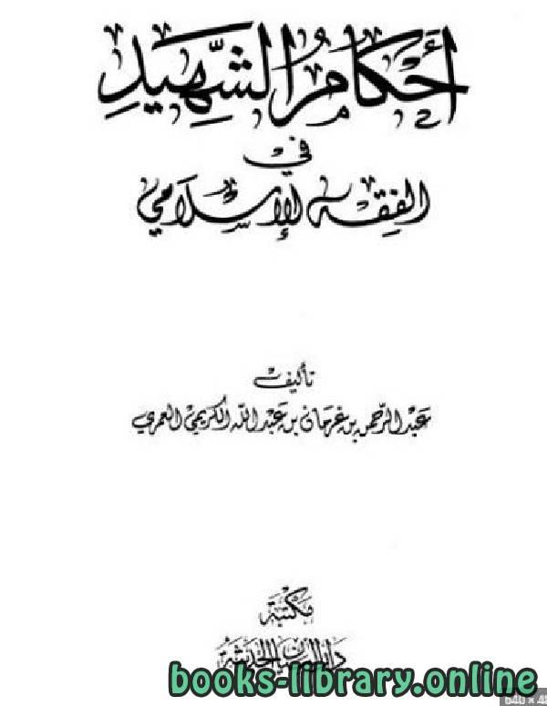 ❞ كتاب أحكام الشهيد في الفقه الإسلامي ❝  ⏤ عبد الرحمن بن غرمان بن عبد الله الكريمي العمري
