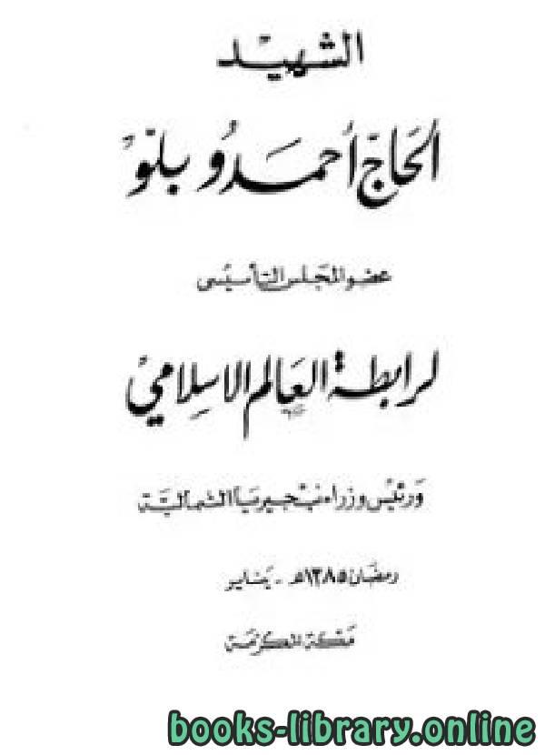 ❞ كتاب الشهيد الحاج أحمدو بلو ❝  ⏤ رابطة العالم الإسلامي