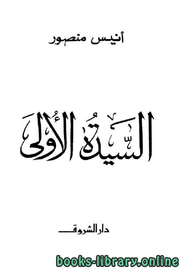 ❞ كتاب السيدة الأولى وغيرها ❝  ⏤ أنيس منصور