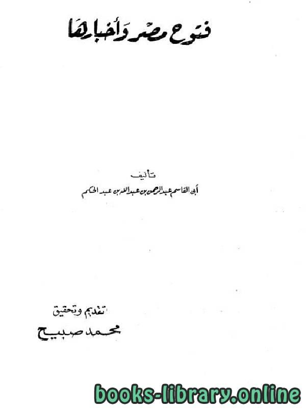 ❞ كتاب فتوح مصر وأخبارها ❝  ⏤ أبو القاسم عبد الرحمن بن عبد الله بن عبد الحكم