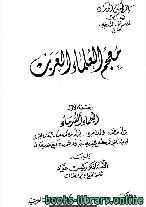 ❞ كتاب معجم العلماء العرب ج1 ❝  ⏤ باقر أمين الورد