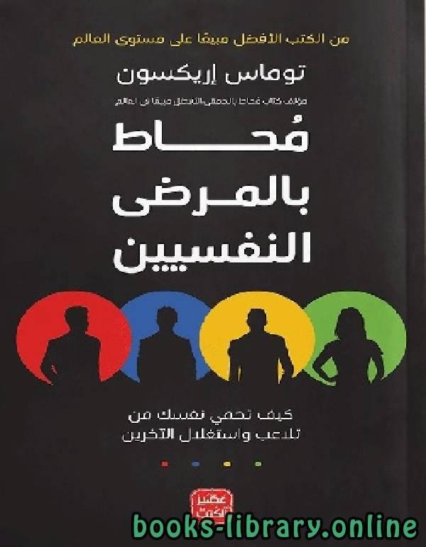 ❞ كتاب محاط بالمرضي النفسيين  ❝  ⏤ توماس إريكسون