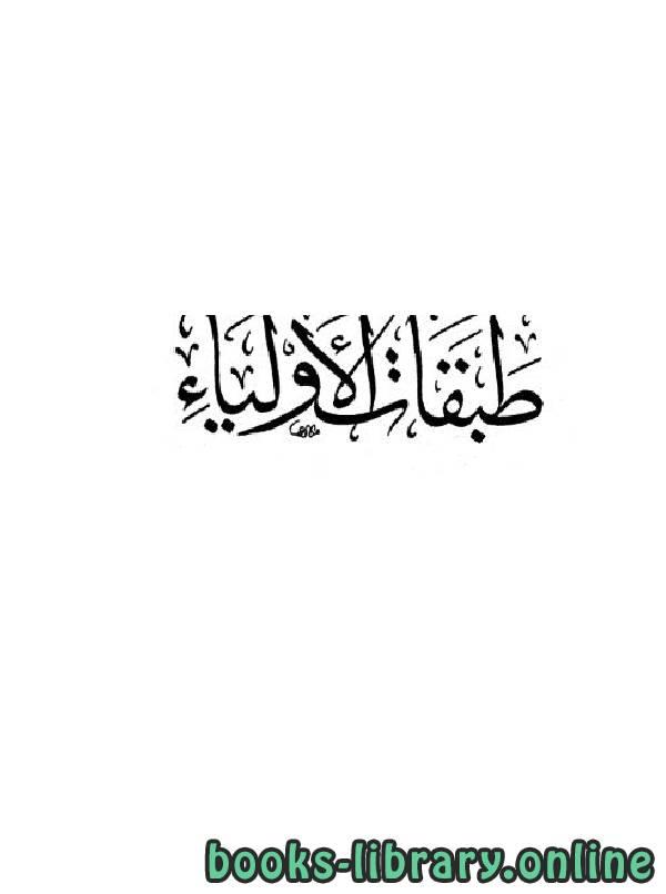 ❞ كتاب طبقات الأولياء ❝  ⏤ عمر  الأنصاري الشافعي ابن الملقن
