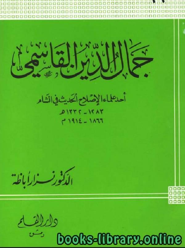 ❞ كتاب جمال الدين القاسمي أحد علماء الإصلاح الحديث في الشام ت/نزار أباظة ❝  ⏤ نزار أباظة