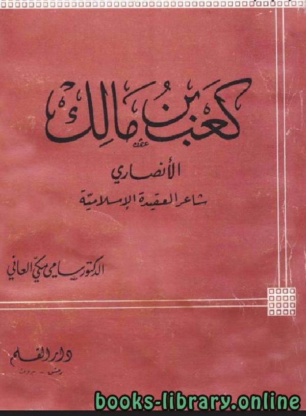 ❞ كتاب كعب بن مالك الأنصاري شاعر العقيدة الإسلامية ❝  ⏤ سامي مكي العاني
