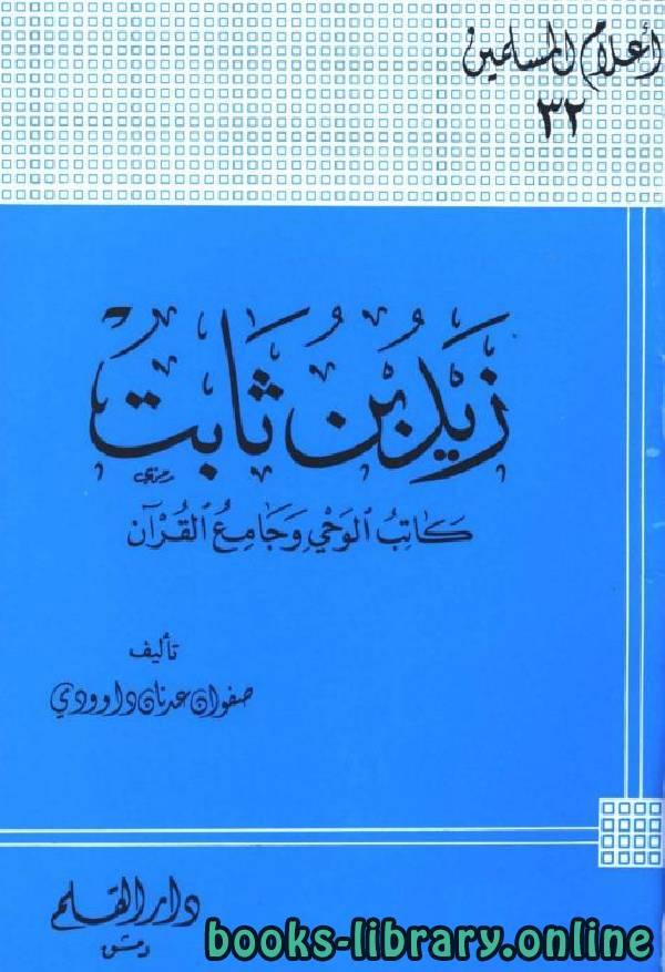 ❞ كتاب زيد بن ثابت كاتب الوحي وجامع القرآن ❝  ⏤ صفوان بن عدنان داوودي