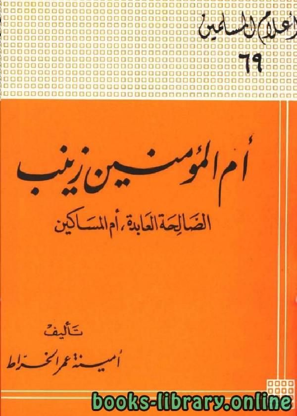 ❞ كتاب أم المؤمنين زينب الصالحة العابدة أم المساكين ❝  ⏤ أمينة عمر الخراط