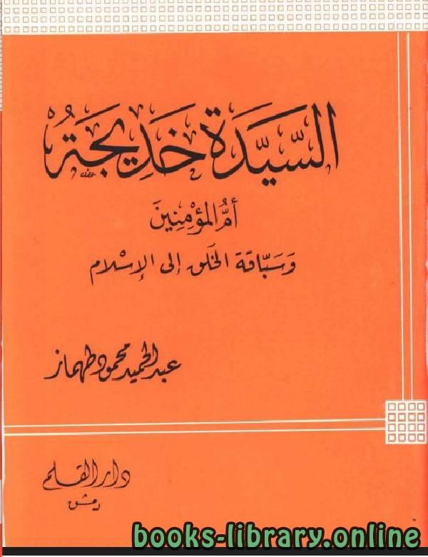 ❞ كتاب السيدة خديجة أم المؤمنين وسباقة الخلق إلى الإسلام ❝  ⏤ عبدالحميد محمود طهماز