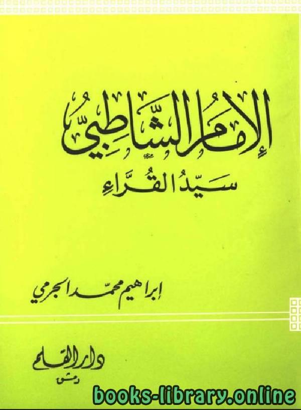 ❞ كتاب الإمام الشاطبي سيد القراء ❝  ⏤ إبراهيم محمد الجرمي