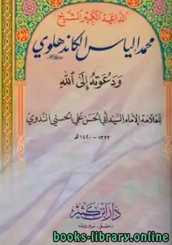 الداعية الكبير الشيخ محمد إلياس الكاندهلوي ودعوته إلى الله