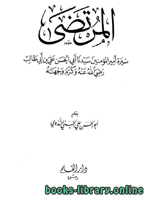 المرتضى سيرة أمير المؤمنين سيدنا أبي الحسن علي بن أبي طالب