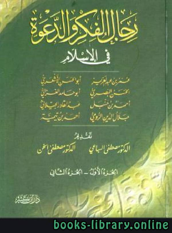 رجال الفكر والدعوة في الإسلام