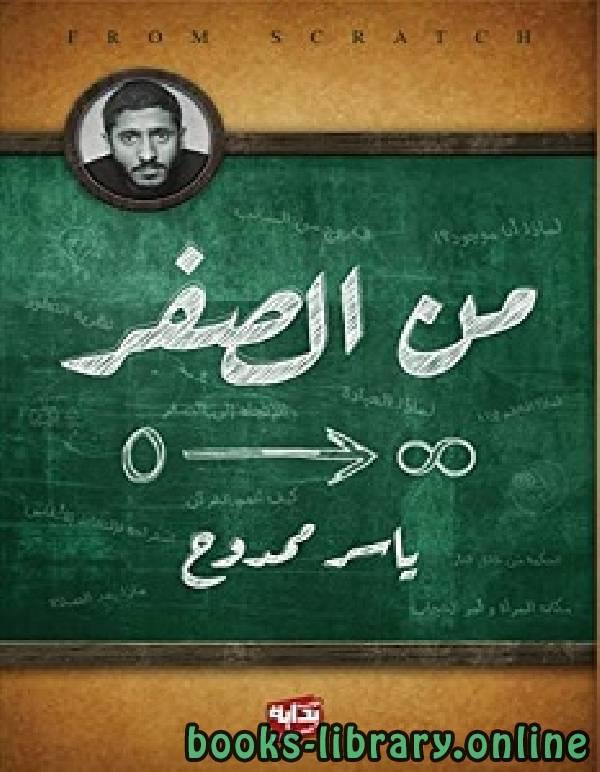 ❞ رواية من الصفر ❝  ⏤ ياسر ممدوح