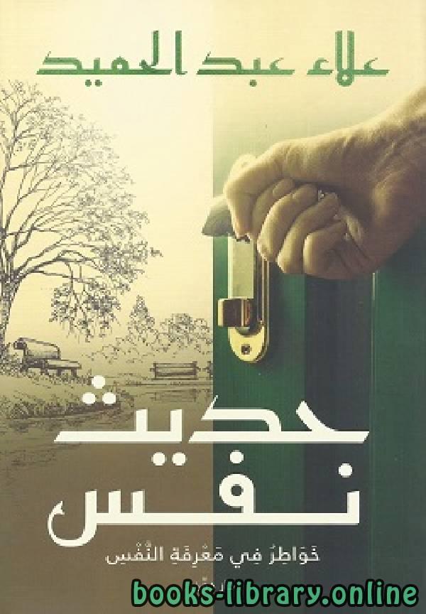 ❞ كتاب حديث النفس ❝  ⏤ علاء عبد الحميد