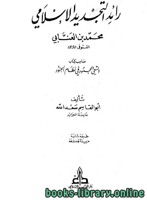 ❞ كتاب رائد التجديد الإسلامي محمد بن العنابي ❝  ⏤ أبو القاسم سعد الله