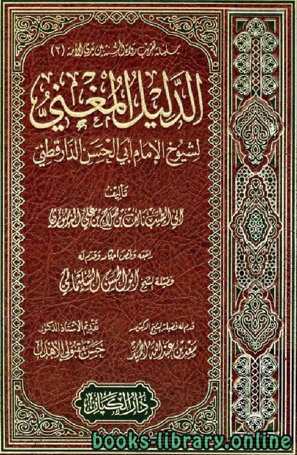 الدليل المغني لشيوخ الإمام أبي الحسن الدارقطني