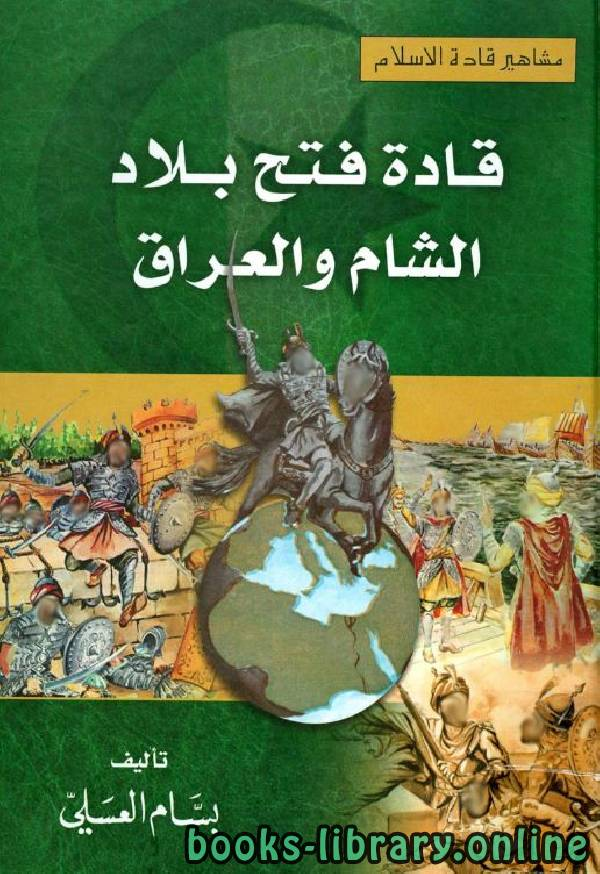 ❞ كتاب قادة فتح بلاد الشام والعراق ❝  ⏤ بسام العسلي