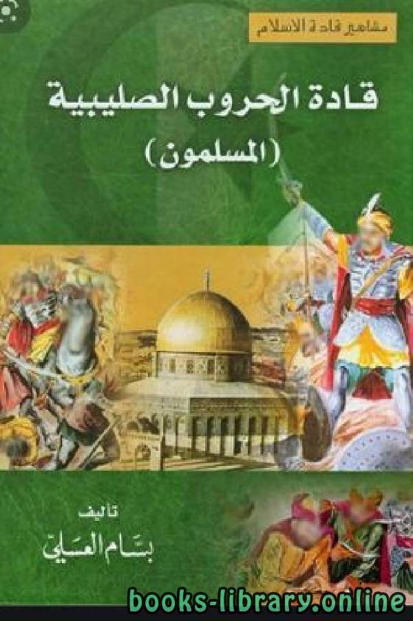 ❞ كتاب قادة الحروب الصليبية المسلمون  ❝  ⏤ بسام العسلي