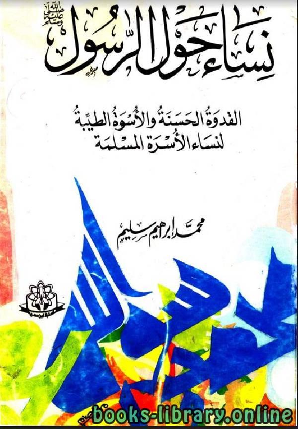❞ كتاب نساء حول الرسول صلي الله عليه وسلم ❝  ⏤ محمد إبراهيم سليم