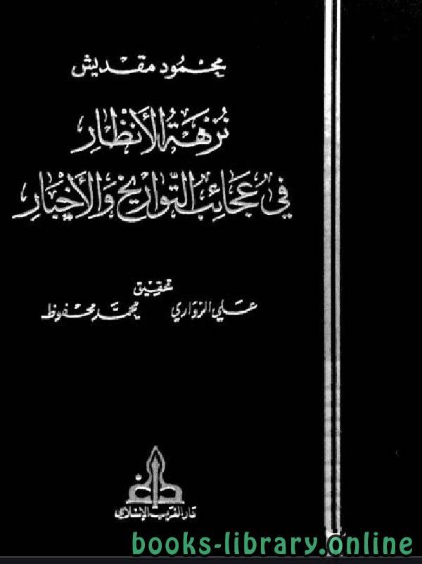 ❞ كتاب نزهة الأنظار في عجائب التواريخ والأخبار  ❝  ⏤ محمود مقديش