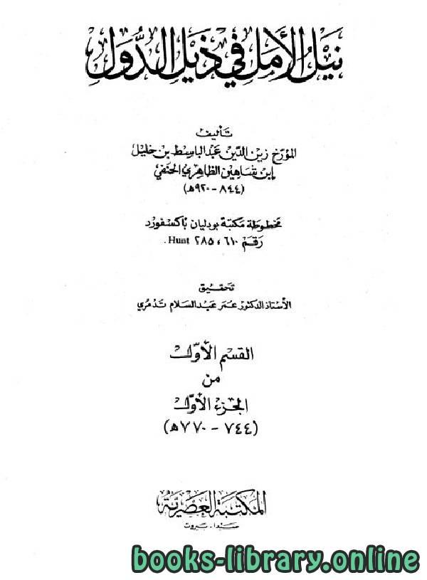 ❞ كتاب نيل الأمل في ذيل الدول  ❝  ⏤ عبد الباسط بن خليل بن شاهين الظاهري الحنفي زين الدين