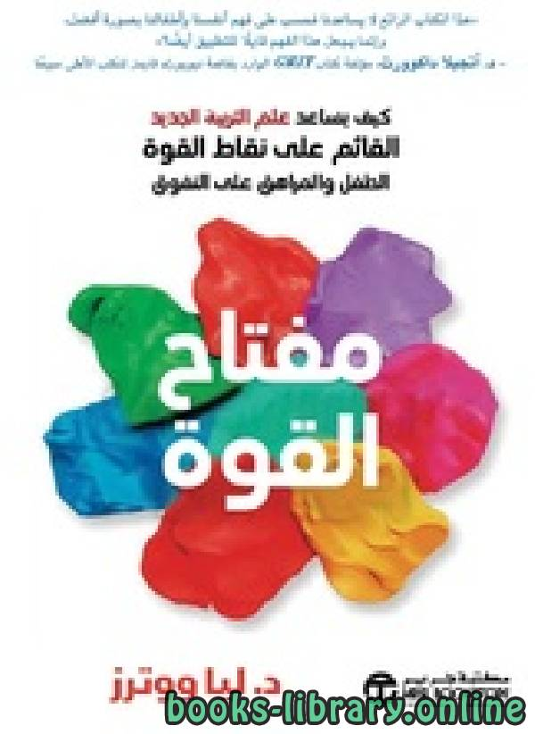 ❞ كتاب مفتاح القوة ❝  ⏤ ليا ووترز