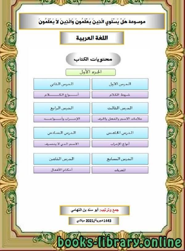 ❞ كتاب موسوعة هل يستوي الذين يعلمون والذين لا يعلمون (اللغة العربية) ❝  ⏤ أبو سند محمد